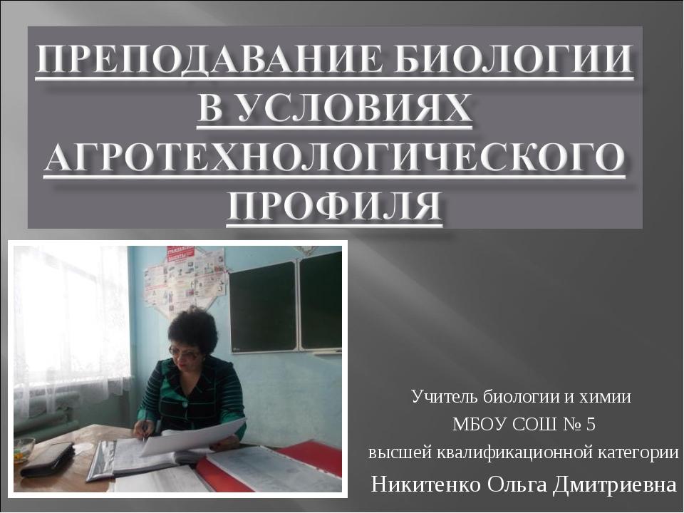 Учитель биологии и химии МБОУ СОШ № 5 высшей квалификационной категории Никит...