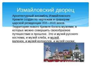 Архитектурный ансамбль Измайловского Кремля создан по чертежам и гравюрам цар