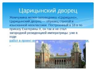 Жемчужина музея-заповедника «Царицыно», Царицынский дворец — образец строгой