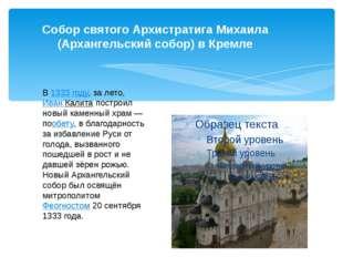 Собор святого Архистратига Михаила (Архангельский собор) в Кремле В1333 году
