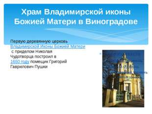 Храм Владимирской иконы Божией Матери в Виноградове Первую деревянную церковь