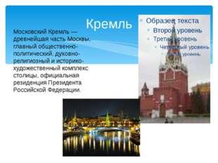 Кремль Московский Кремль— древнейшая часть Москвы, главный общественно-полит