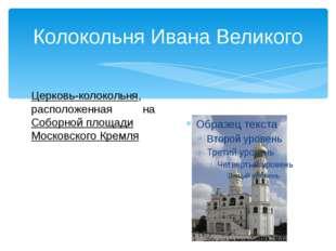 Колокольня Ивана Великого  Церковь-колокольня, расположенная наСоборной пло