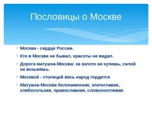 Москва - сердце России. Кто в Москве не бывал, красоты не видал. Дорога матуш