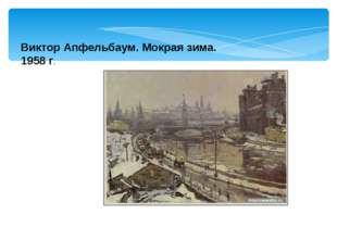 Виктор Апфельбаум. Мокрая зима. 1958 г.