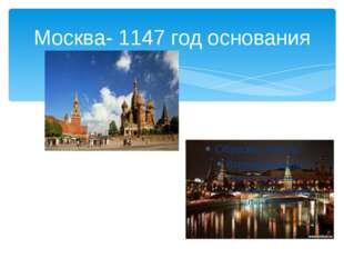 Москва- 1147 год основания
