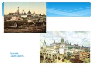Москва 1890-1900гг.