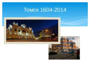Томск 1604-2014