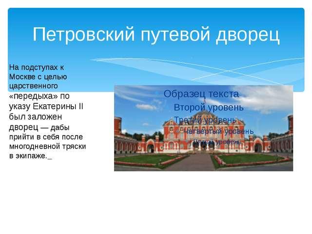 Петровский путевой дворец На подступах к Москве с целью царственного «передых...