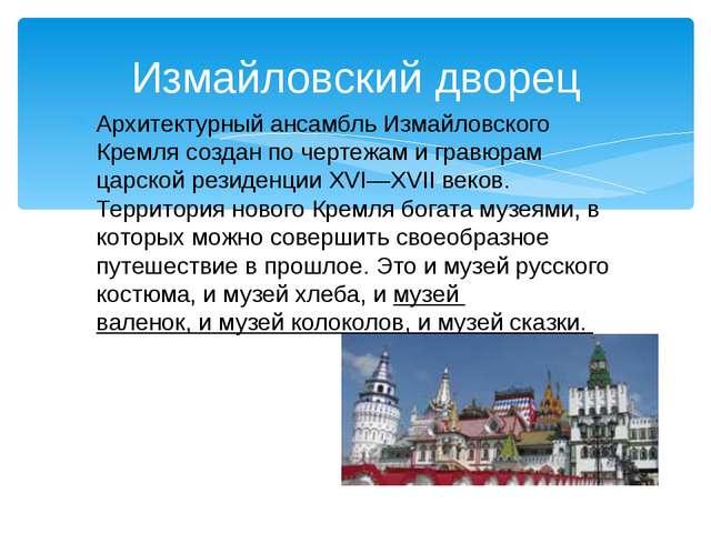 Архитектурный ансамбль Измайловского Кремля создан по чертежам и гравюрам цар...