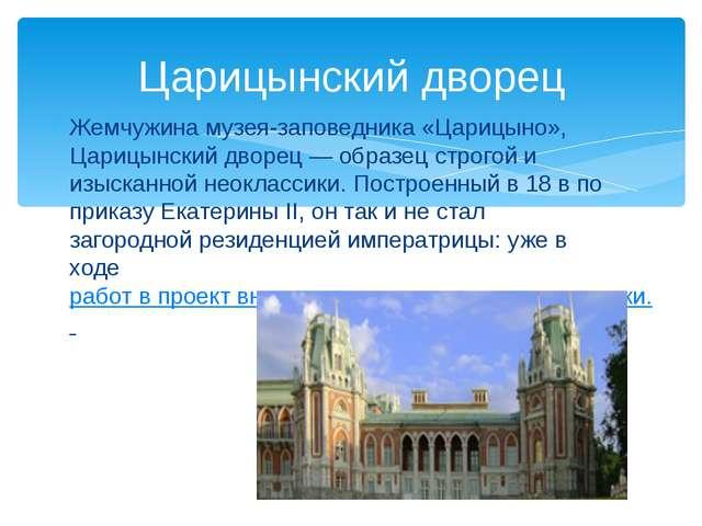 Жемчужина музея-заповедника «Царицыно», Царицынский дворец — образец строгой...