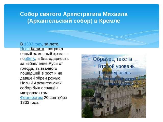 Собор святого Архистратига Михаила (Архангельский собор) в Кремле В1333 году...