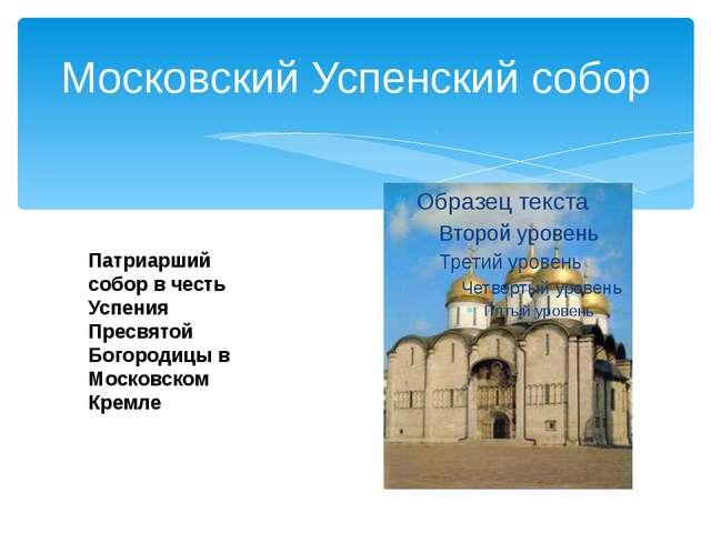 Московский Успенский собор Патриарший собор в честь Успения Пресвятой Богород...