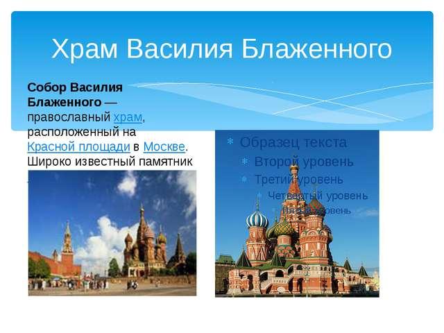 Храм Василия Блаженного Собор Василия Блаженного— православныйхрам, располо...