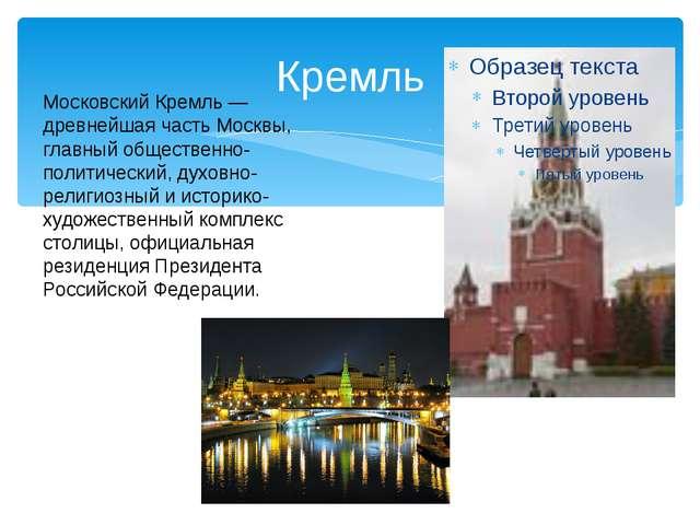 Кремль Московский Кремль— древнейшая часть Москвы, главный общественно-полит...
