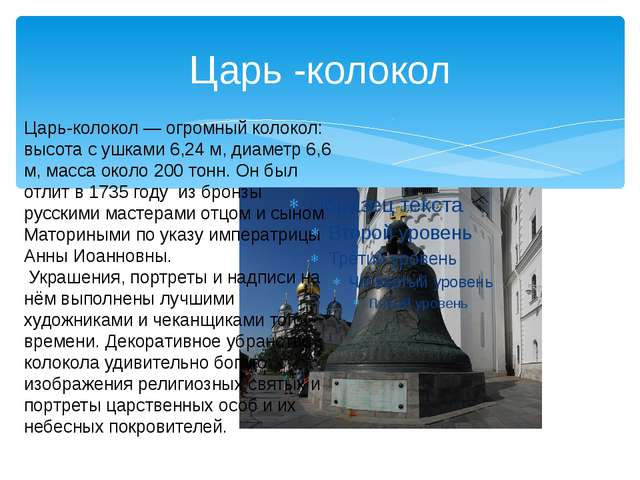 Царь -колокол Царь-колокол— огромный колокол: высота с ушками 6,24 м, диамет...