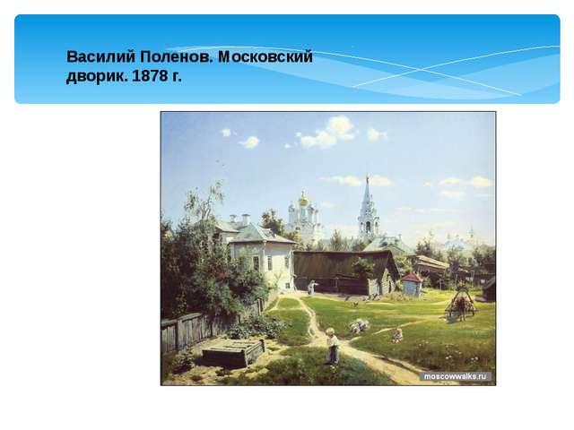 Василий Поленов. Московский дворик. 1878 г.