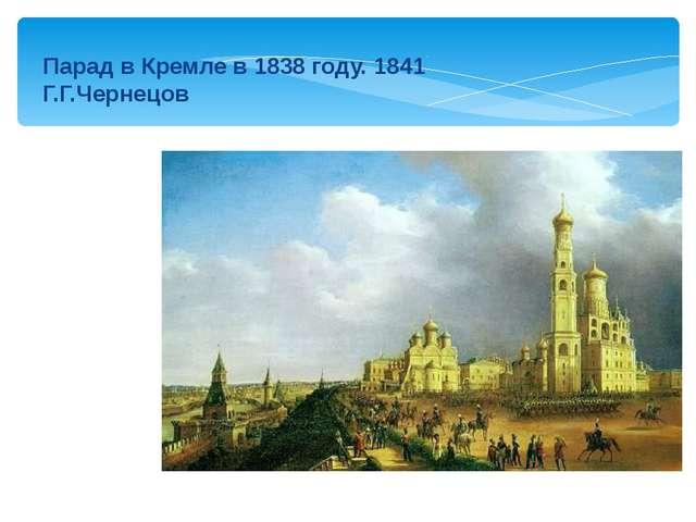 Парад в Кремле в 1838 году. 1841 Г.Г.Чернецов