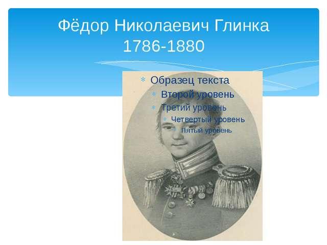 Фёдор Николаевич Глинка 1786-1880