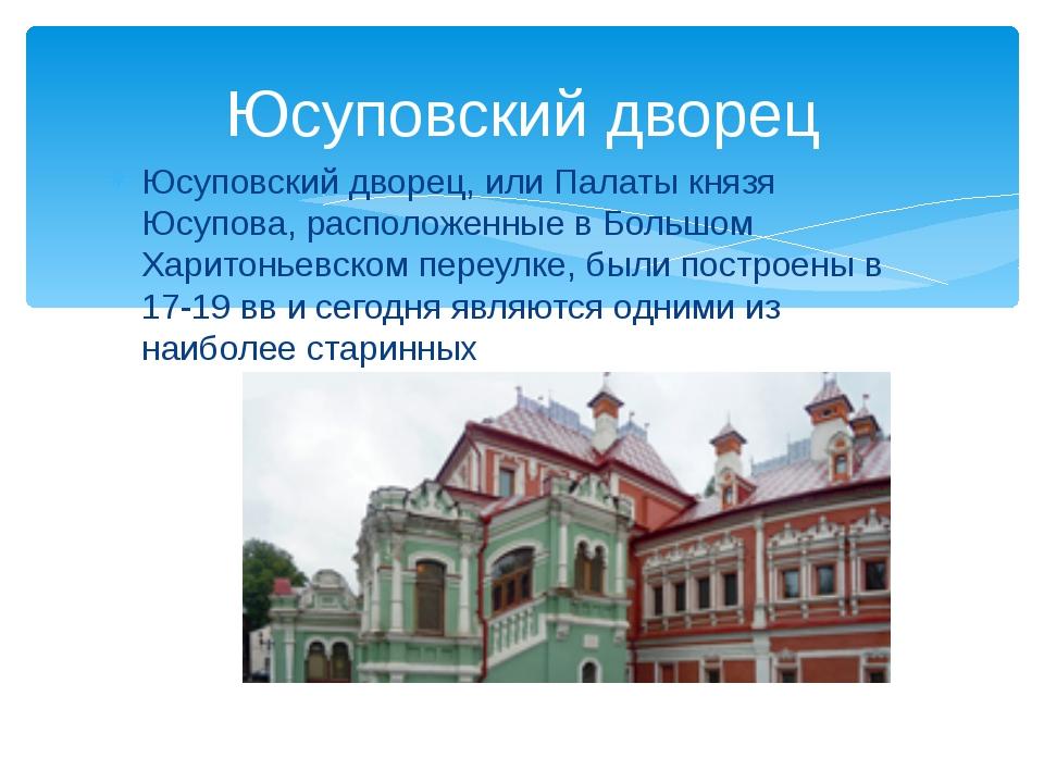 Юсуповский дворец, или Палаты князя Юсупова, расположенные в Большом Харитонь...