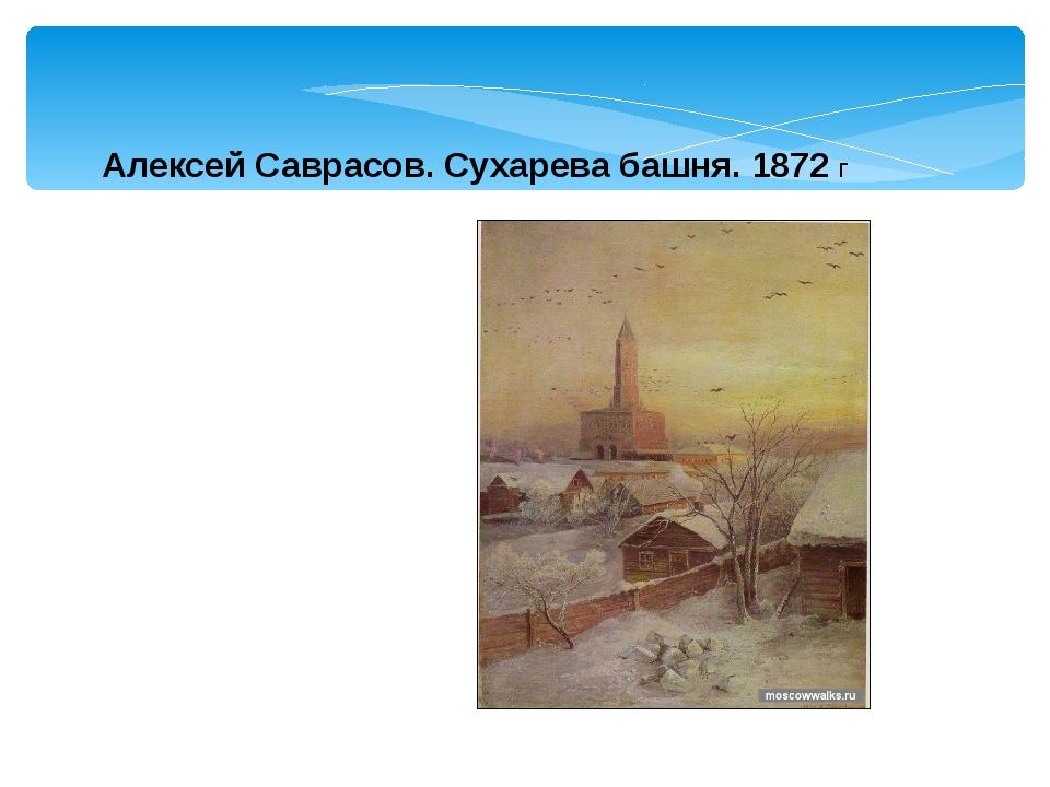 Алексей Саврасов. Сухарева башня. 1872 г