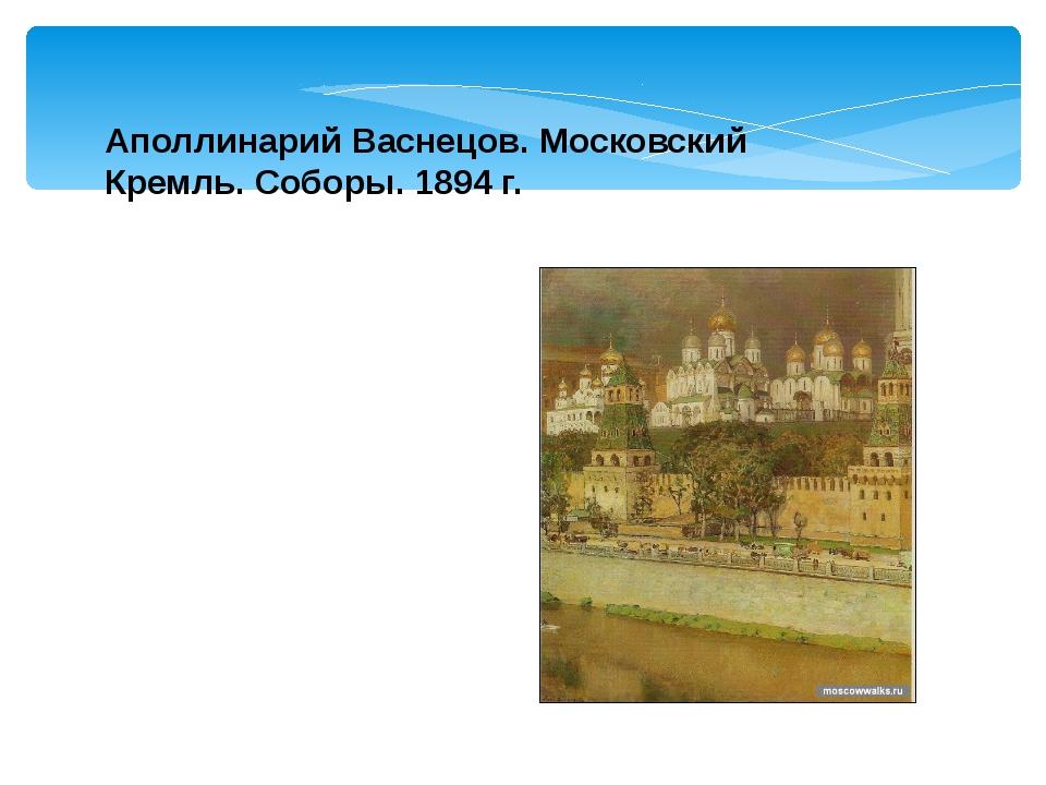 Аполлинарий Васнецов. Московский Кремль. Соборы. 1894 г.