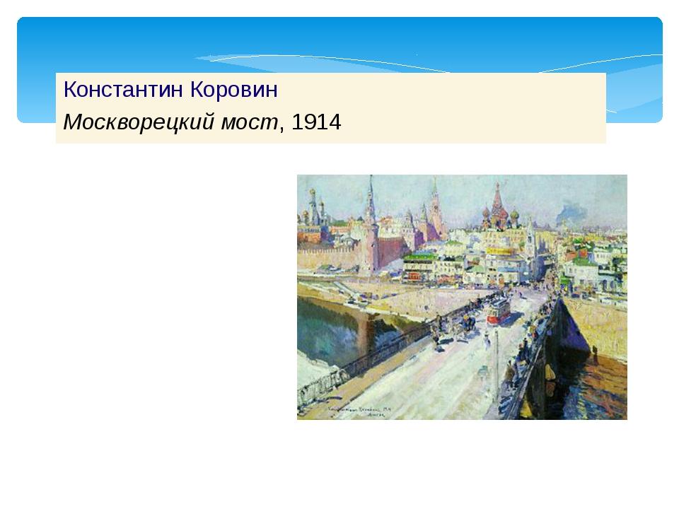 Константин Коровин Москворецкий мост, 1914