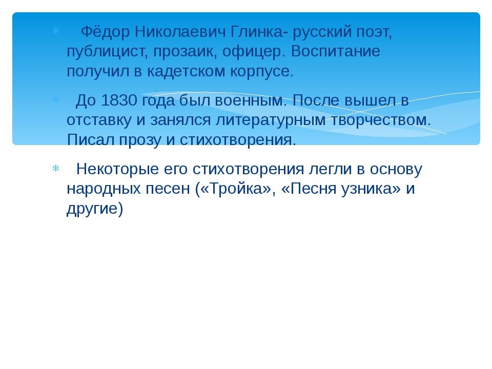 Фёдор Николаевич Глинка- русский поэт, публицист, прозаик, офицер. Воспитани...