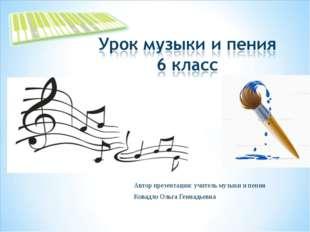 Автор презентации: учитель музыки и пения Ковадло Ольга Геннадьевна