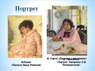 А. Герасимов «Портрет балерины О.В. Лепешинской» И.Репин «Портрет Нади Репино