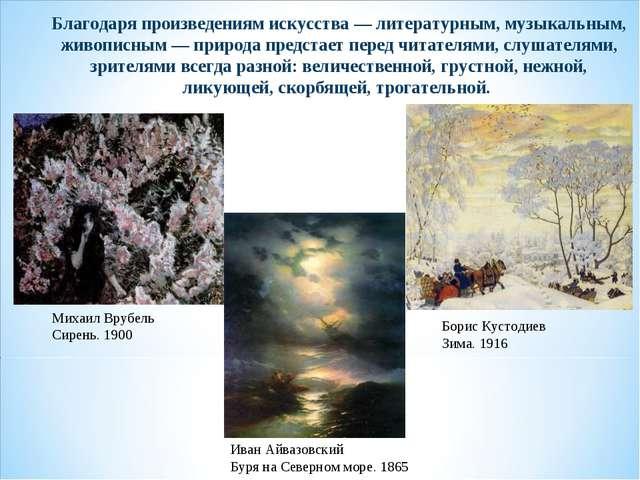 Благодаря произведениям искусства — литературным, музыкальным, живописным — п...