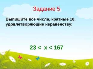 Задание 5 Выпишите все числа, кратные 10, удовлетворяющие неравенству: 23 < х