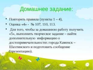 Домашнее задание: Повторить правила (пункты 1 – 4), Оценка «4» - № 107, 110,
