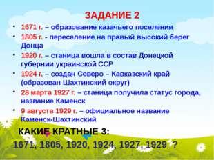 ЗАДАНИЕ 2 1671 г. – образование казачьего поселения 1805 г. - переселение на