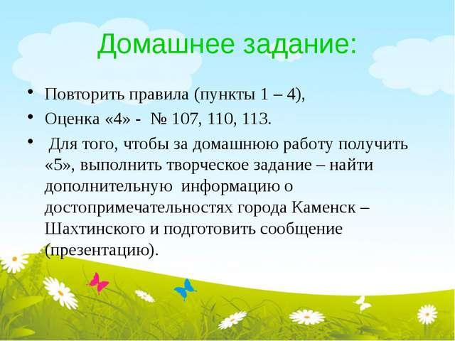 Домашнее задание: Повторить правила (пункты 1 – 4), Оценка «4» - № 107, 110,...
