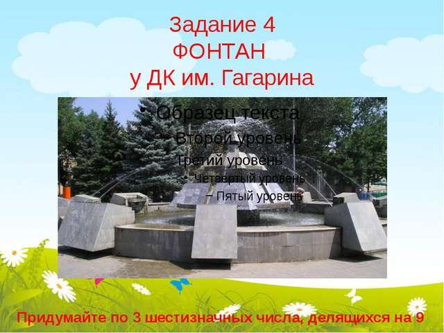 Задание 4 ФОНТАН у ДК им. Гагарина Придумайте по 3 шестизначных числа, делящи...