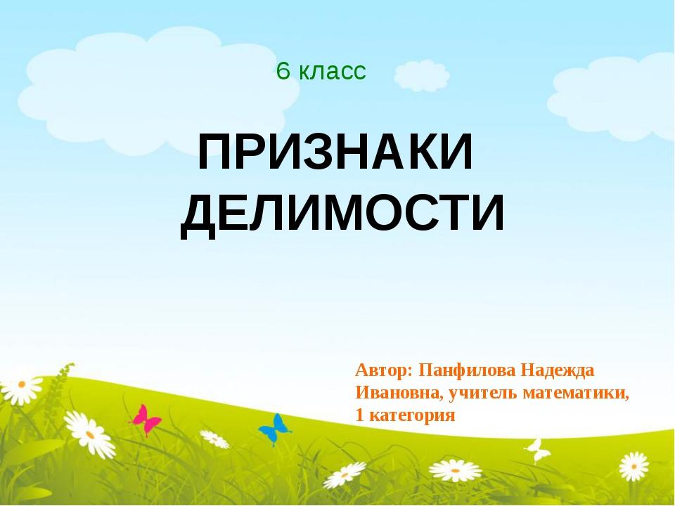 ПРИЗНАКИ ДЕЛИМОСТИ Автор: Панфилова Надежда Ивановна, учитель математики, 1 к...