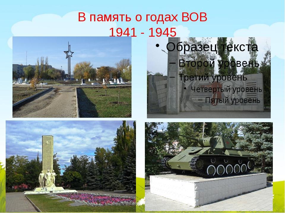 В память о годах ВОВ 1941 - 1945