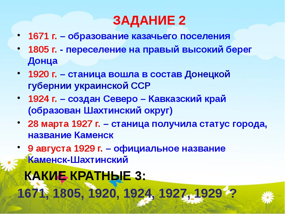ЗАДАНИЕ 2 1671 г. – образование казачьего поселения 1805 г. - переселение на...