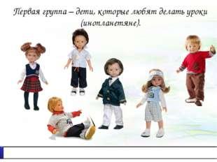 Первая группа – дети, которые любят делать уроки (инопланетяне).