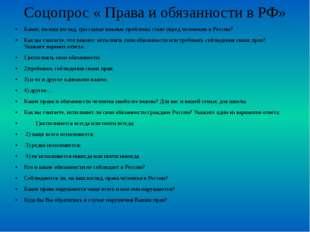 Соцопрос « Права и обязанности в РФ» Какие, на ваш взгляд, три самые важные п