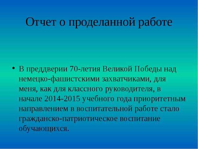Отчет о проделанной работе В преддверии 70-летия Великой Победы над немецко-ф...