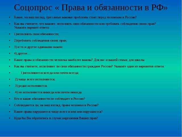 Соцопрос « Права и обязанности в РФ» Какие, на ваш взгляд, три самые важные п...