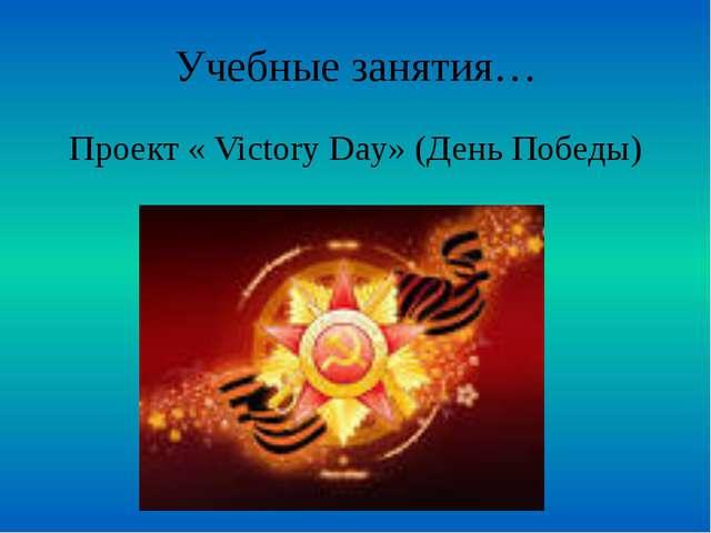 Учебные занятия… Проект « Victory Day» (День Победы)