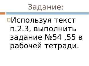 Задание: Используя текст п.2.3, выполнить задание №54 ,55 в рабочей тетради.