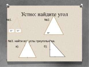 Устно: найдите угол №1. №2. №3. найти все углы треугольника. а). б). 37° 57°