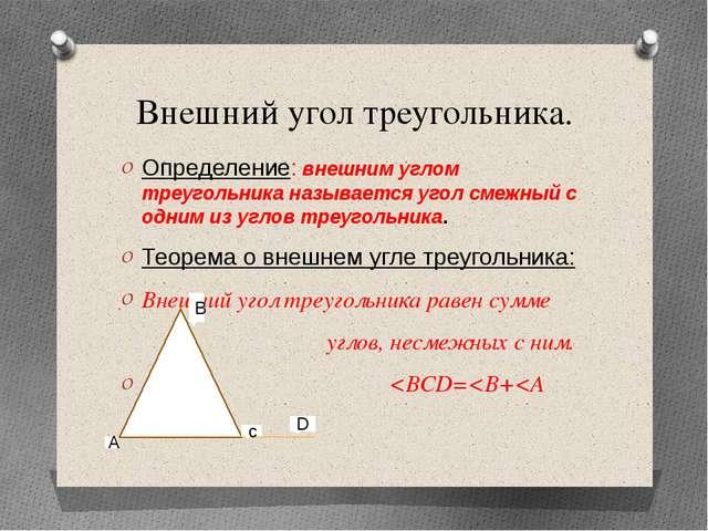 Внешний угол треугольника. Определение: внешним углом треугольника называется...
