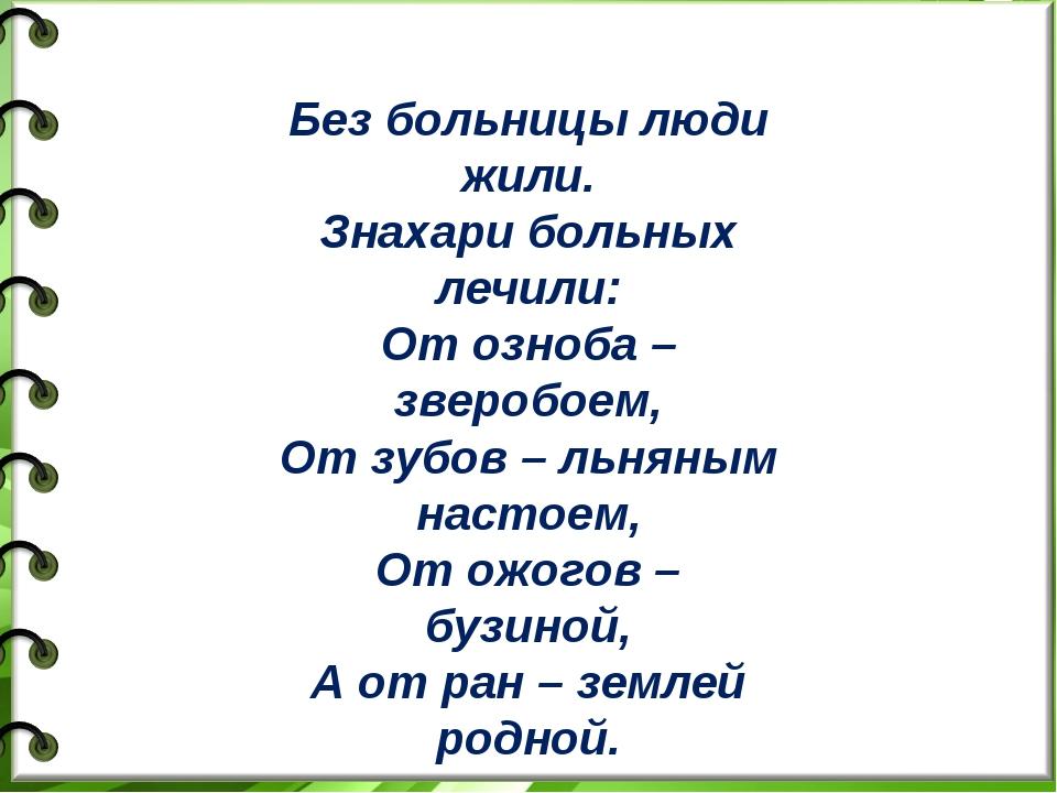 Без больницы люди жили. Знахари больных лечили: От озноба – зверобоем, От зу...