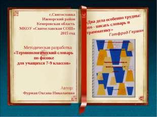 с.Святославка Ижморский район Кемеровская область МКОУ «Святославская СОШ» 2
