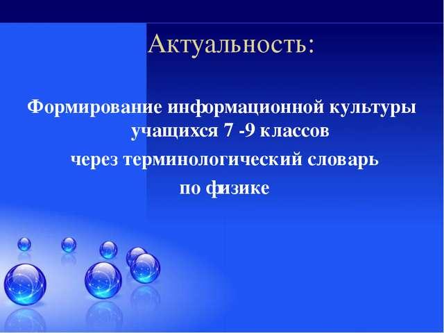 Актуальность:  Формирование информационной культуры учащихся 7 -9 классов че...